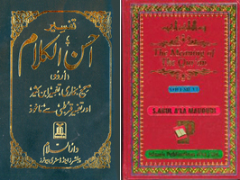 Maududi: Tafhim al-Qur'an (The Meaning of the Qur'an)